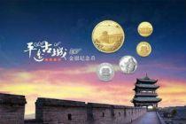 世界遺產(平遙古城)金銀紀念幣發行最大面額2000元