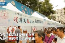 北京清真美食文明节亮相牛街