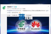 强强联合!中国邮政与华为结为厉密计谋协作伙伴