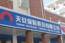 天安財險減持興業銀行1000萬股 套現約1.8億元