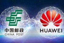 中國郵政與華為達成戰略合作