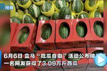 """网友中奖得3万斤西瓜 是否""""折现""""盒马回应亮了"""