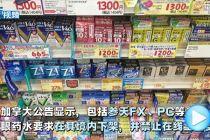 日本网红眼药水被加拿大禁售 专家:对血汗管变成压力