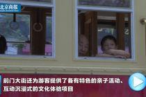 """""""大城小像"""":前门大街体验老北京变迁"""