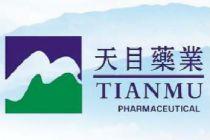 天目藥業擬成立醫療診所管理部