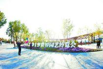 北京世园会游客数量突破200万人次