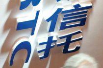 近118億信托項目逾期 安信信托股價急跌9.83%