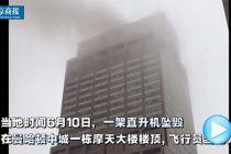 纽约不停升机坠毁曼哈顿楼顶 惊动特朗普