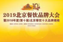 北京餐饮率先进入精细化运营新阶段