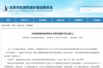五環外限競房遭遇被高端  購房者呼吁調整北京普宅標準