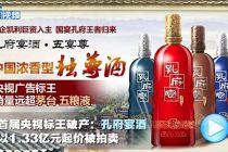 首届央视标王停业:孔府宴酒1.3亿停业拍卖