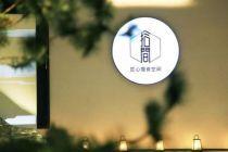 """考验朝阳群众观察力,如何找到朝阳大悦城""""拾间""""里的古法食单"""