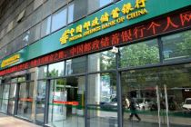 郵儲銀行A股上市計劃獲銀保監會批準