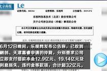乐视网被请求付出乞贷32亿 孙宏斌又喊乐视还钱了!
