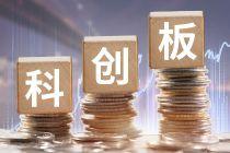 助力科创板开板:第三批科创基金获批 券商加速备战跟投保荐业务