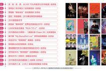 10余場明星演唱會搶占京城暑期檔