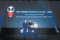 中国大熊猫国际形象揭晓