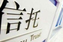 信托系消费金融机构正式入场