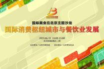 國際美食在北京主題沙龍