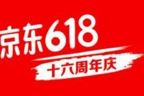 """【6·18】""""6·18""""当天1小时:京东成交额同比增65%"""