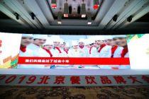 2019北京餐飲品牌大會開幕