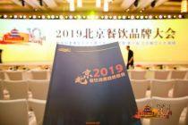 北京餐飲首份行業報告出爐