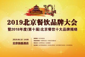 2019北京餐飲品牌大會