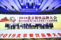 2019北京餐饮品牌大会