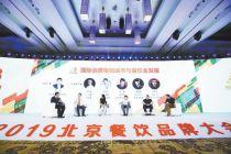 """2019""""国际美食在北京""""活动启动"""