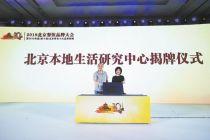 北京成立首个本地生活研究中心