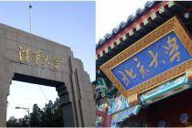 清华北大取得世界大学排名史上最高名次