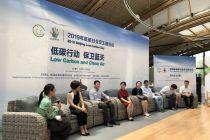 北京舉辦2019年低碳日主題活動 倡議低碳行動 保衛藍天