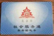 北京养老助残卡制卡周期将缩短至一个月
