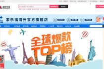 家乐福中国入驻京东全球购 京东物流提供跨境物流服务