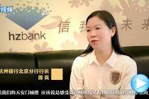 杭州银行:探究新楼宇经济时代的复生态闭系