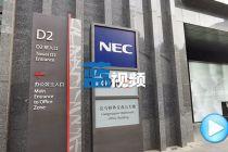打包平沽国内两家子公司 日本NEC打的什么算盘