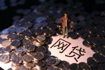 上海互金协会:从未同意过任何一家网贷机构业务退出/转型方案