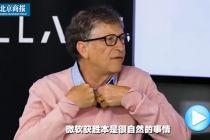 比尔盖茨供认犯下4000亿美元过失:微软没能成为安卓