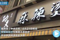 中国麻辣烫韩国大受接待 发动中国啤酒销量大增