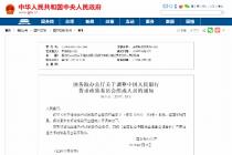 央行货币政策委员会组成人员调整 财政部副部长邹加怡替代刘伟成新任委员