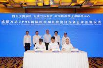 """萬達UPMC簽訂成都國際醫院管理協議  """"中國化""""國際高端醫院正式啟動建設"""