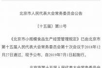 北京食安新政將實施 黑作坊將被清理