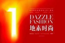 地素時尚上市一年累計分紅超8億 新銳白馬成色盡顯