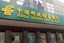 邮储银行A股发行上市申请材料获证监会受理