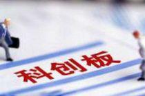 中国通号、虹软科技科创板上市申请已提交注册