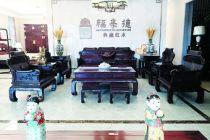 2018-2019十大红木家具品牌:福来德典藏红木