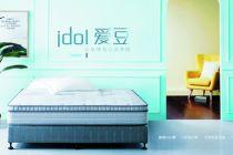2018-2019十大寝具(软床/床垫)品牌:顾家床垫