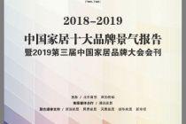 2018-2019中國家居十大品牌景氣報告紙質版發布