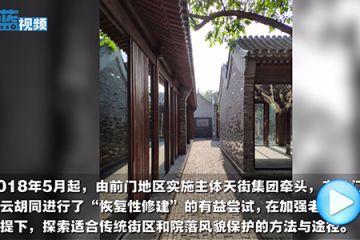 青云胡同29號及周邊院落 打造胡同里的藝術天地