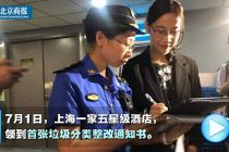 上海一家五星级堆栈领到首张垃圾分类整改告诉书